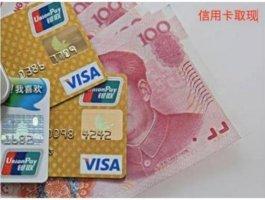 预借现金信用卡是哪个软件,没有poos机怎么刷钱