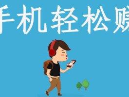 手机咋挣钱每天10块,免费挣钱快的软件