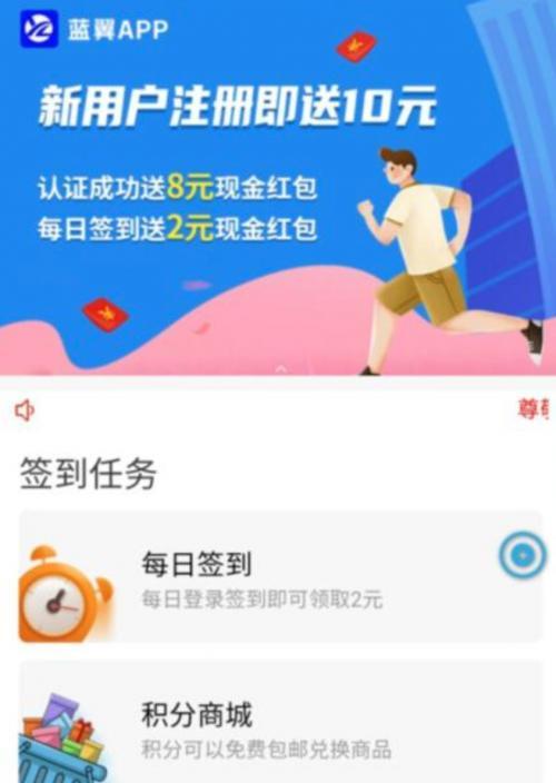 蓝翼app签到赚钱是真的吗,靠谱吗