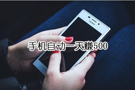 手机自动一天赚500