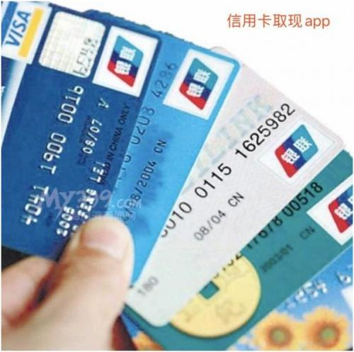 信用卡取现app秒到哪个好